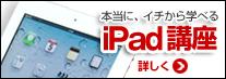 アイパッド講座、iPad講座のご紹介