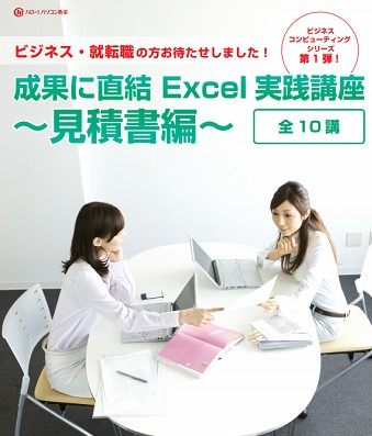 Excel実践講座 〜見積書編〜