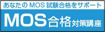 side_mos.jpg