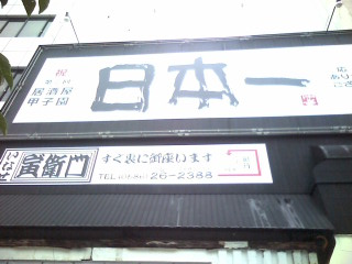 日本一の居酒屋