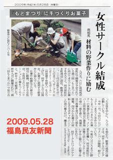 20090528福島民友新聞掲載のmogirlの記事です。クリックで拡大します