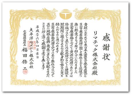 toc_kansyajyo.jpg