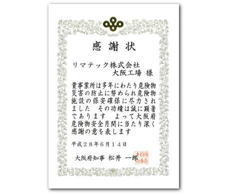 hyuosyoujyo.jpg
