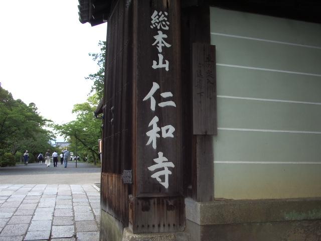 2010kyoto 046.JPG