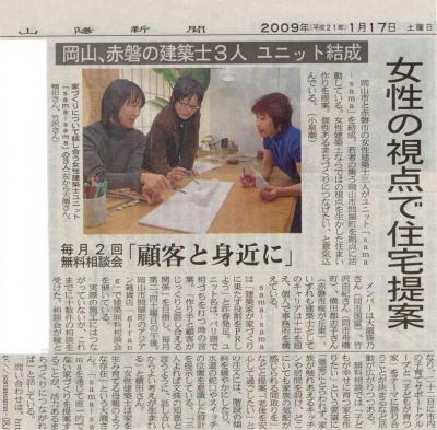 山陽新聞080117