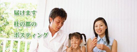 仙台ポストサービス:届けます 杜の都のポスティング