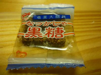 奄美大島発なつかしや黒糖