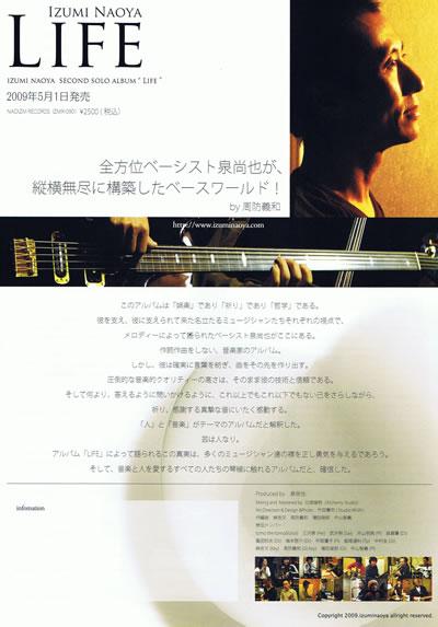 Izumi Naoya