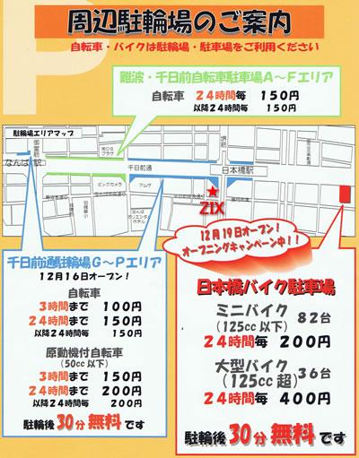 駐輪場マップ