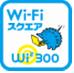Wi2 300 Wi-Fi