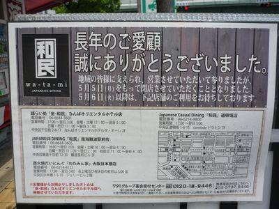 「和民」大阪日本橋店閉店