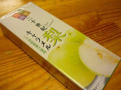 20世紀梨キャラメル