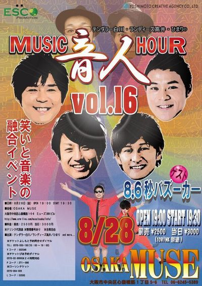 テンダラー白川・ランディーズ高井・ひまりのミュージックアワー 音人〜vol.16〜in OSAKA MUSE