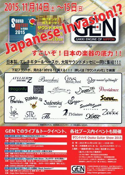 サウンドメッセ in 大阪 2015