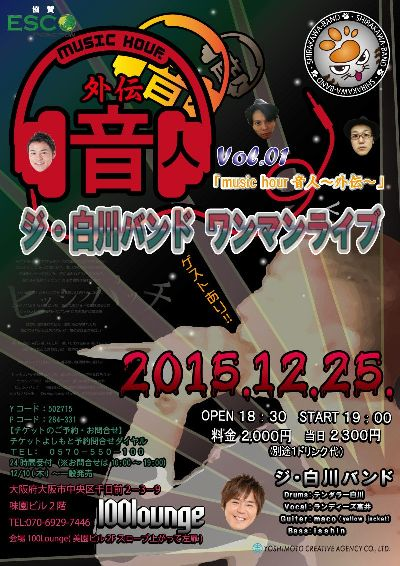 「ミュージックアワー音人〜外伝〜」 ジ・白川バンド ワンマンライブ