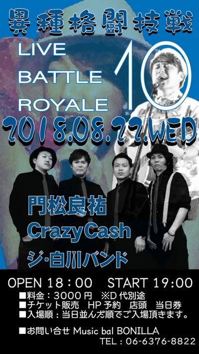 ジ・白川バンド「LIVEバトルロイヤル10」