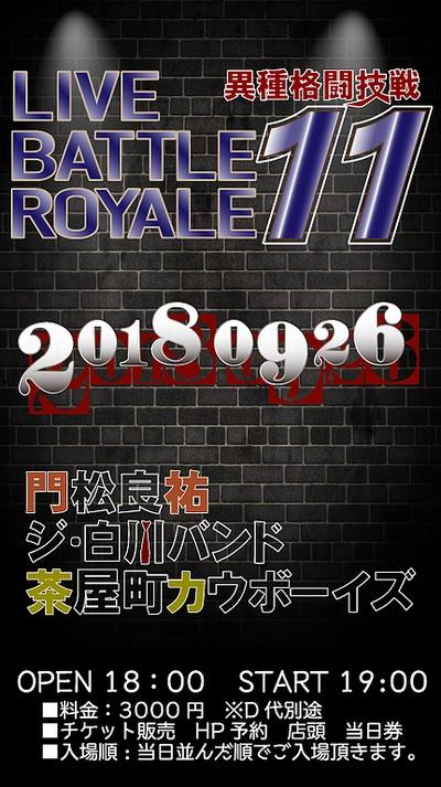 LIVEバトルロイヤル11 門松良祐/ジ・白川バンド/茶屋町カウボーイズ]