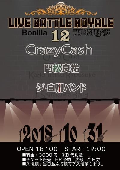テンダラー白川バンド「LIVEバトルロイヤル12」