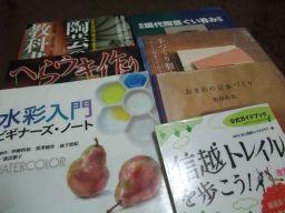 図書館本・2