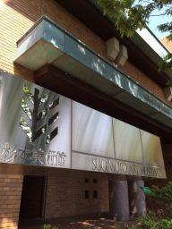 杉本美術館・1