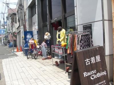 自転車店 相模原 自転車店 : 小田急線(各停)、JR相模線厚木 ...
