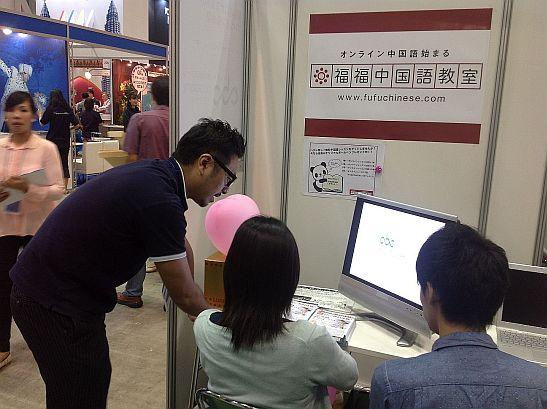 旅博2012福福中国語のブース