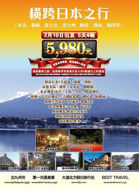 4泊5日「日本横断ツアー」