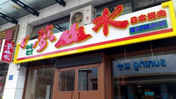 夢山水上海路店