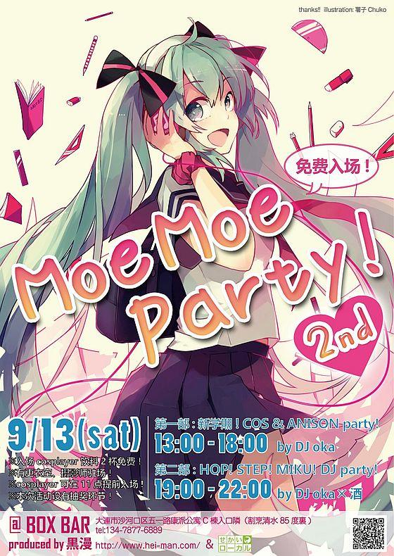 第2回 Moe Moe Party! @大连