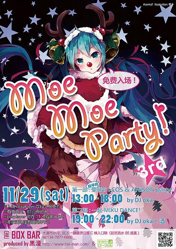 第3回 Moe Moe Party! @大連