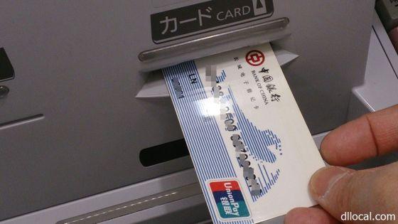 銀聯カードで日本で引き出す