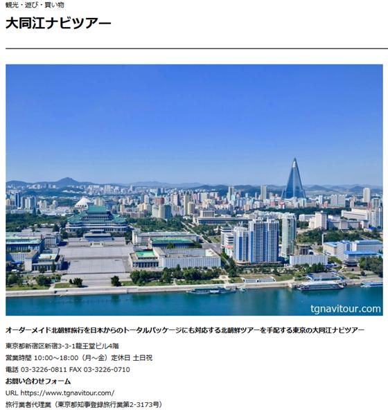 大同江ナビツアー