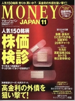 money japan cover
