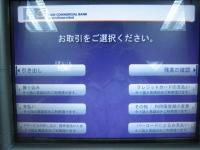 ATM_SCB