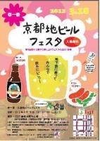 京都地ビールフェスタ