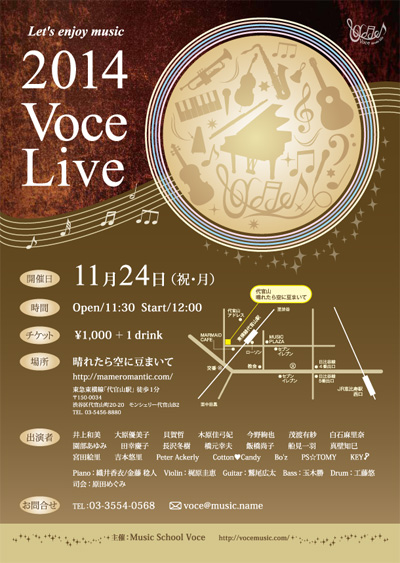 2014 Voce Live����Let��s enjoy music