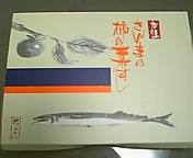 秋刀魚の柿の葉寿司
