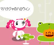 (○´?`○)★ミ