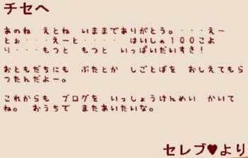 セレブからのお手紙。