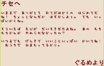 ぐるめの手紙。