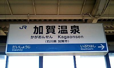 金沢2日目_加賀温泉駅