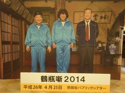 鶴瓶噺2014