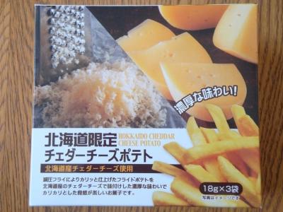 北海道限定 チェダーチーズポテト