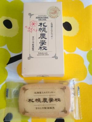 札幌農学校 北海道ミルククッキー