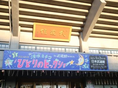 清水ミチコ 『ひとりのビッグショー』