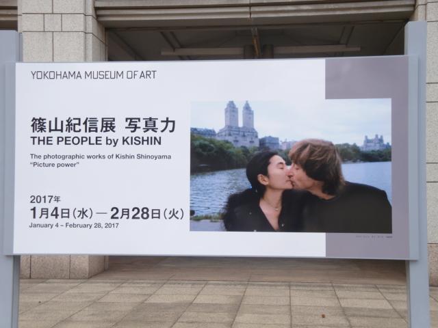 横浜美術館_20170220