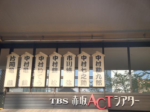 赤坂大歌舞伎_夢幻恋双紙
