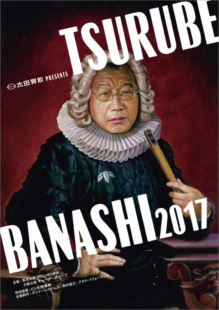 鶴瓶噺 2017