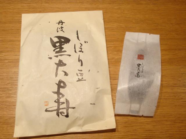 お土産_奈良・京都