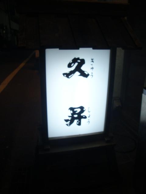 久昇_20171024